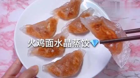 这是什么神仙吃法,火鸡面水晶蒸饺,太有食欲了吧