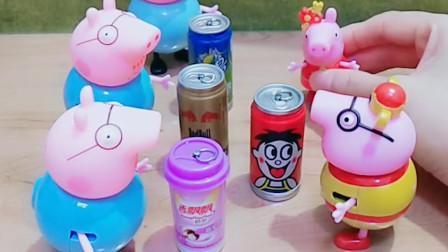 小猪佩奇想喝旺仔牛奶,可是回来的猪爸爸买的喝的都不同,聪明的小朋友你们知道谁是真的猪爸爸了吗?