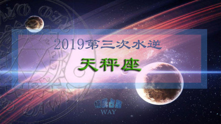 2019年第三次水逆期间天秤座注意事项