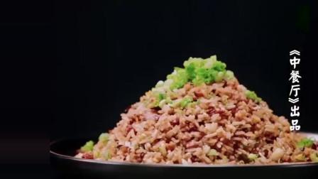 中餐厅:林大厨的蘑菇蛋炒饭短片来了,炒饭也如此有腔调啊