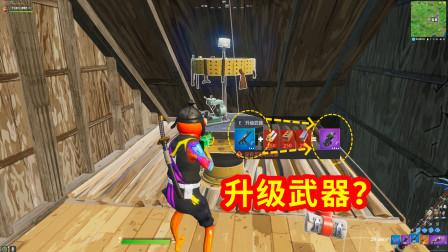 堡垒之夜:游戏内加入武器升级装置?再也不怕找不到好武器了!