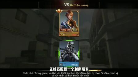 单挑首次匹配到越南玩家,对面真好,居然免费把神器丢给我