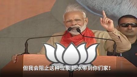 莫迪承诺不让河水流入巴基斯坦:都是印度农民的!