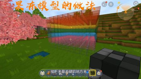 妙玩口袋克莱曼婷迷你世界 教大家彩虹果冻的制作方法!里面配上樱花会更好看哦!