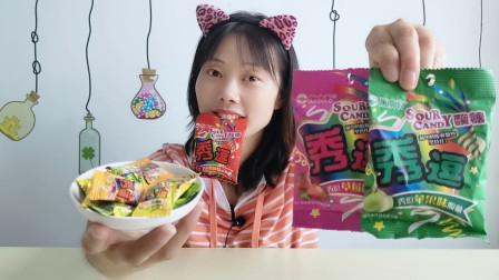 """美食拆箱:小姐姐吃""""秀逗酸糖"""",趣味包装多口味,酸爽好刺激"""