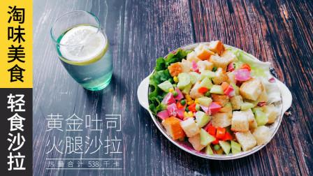 淘味美食之黄金吐司火腿沙拉,居家美味的增肌减脂轻食沙拉