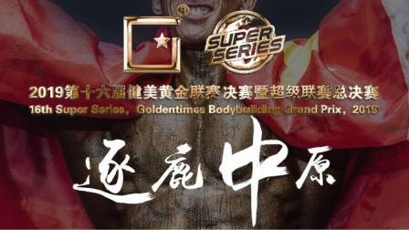 2019健美黄金联赛决赛暨超级联赛总决赛 第二日上