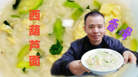 厨师长做出:浓香西葫芦汤面,味美滑溜爽口,做法简单详细