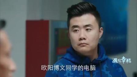遇见幸福:欧阳博文挨批,司问渠竟变打手,老师脸肿了!