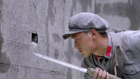 八路军在墙上开个小洞,专杀落单的小鬼子,一刀一个贼解气!