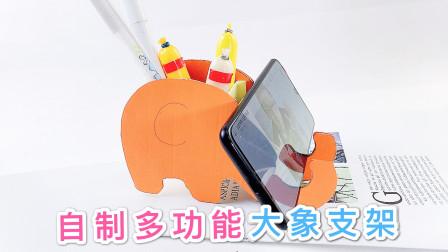 自制多功能大象支架,可以放手机,还能变成笔筒收纳盒