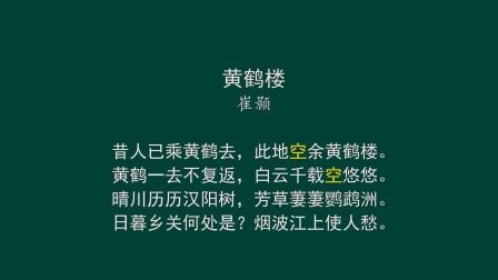 崔颢诗歌黄鹤楼的三个主题是什么