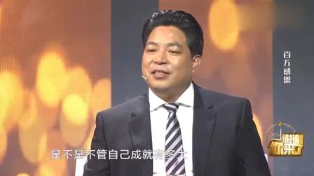 身家亿万富豪上台竟面露羞涩,涂磊:你一定会更可爱!全场哄笑!
