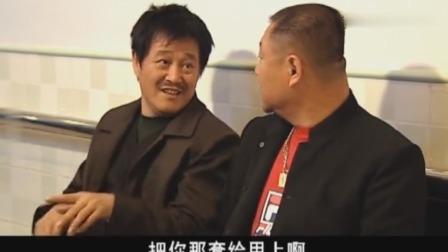 马大帅:范德彪碰到硬茬,还想装大哥,不料马大帅:你咋不挠他呢