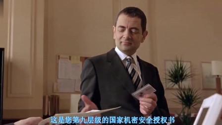 憨豆特工憨豆先生按了一下笔想不到美女秘书就晕倒了