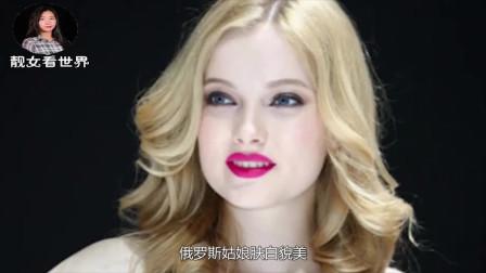 俄罗斯女子肤白貌美,却有2个缺点,看完你的想法是什么