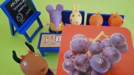 《玩乐三分钟》小猪佩奇在学校上课和玩游戏!好开心啊!