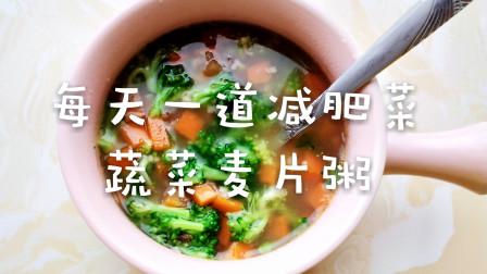 每天一道减肥菜:蔬菜麦片粥,低脂高纤,适合减肥期间吃!