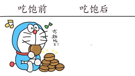 哆啦A梦吃饱前VS吃饱后,铜锣烧虽美味,可不要贪吃哦