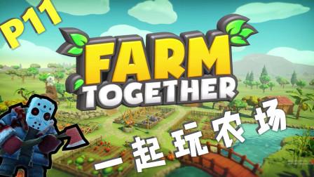 幽灵《一起玩农场》P11见好就收真香定律停不下来【FarmTogether】