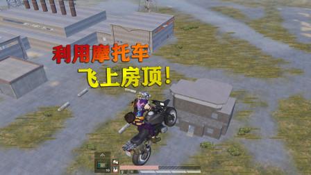 和平精英揭秘真相:这个房顶怎么上去?能用摩托车飞上去吗?
