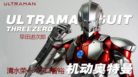 【神田玩具组】Threezero 3A 机动奥特曼 ULTRAMAN SUIT 大货评测