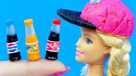 看后秒懂,芭比娃娃新款迷你小饮料DIY制作原型大揭秘第三集