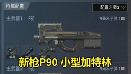 和平精英:新枪P90太完美,是M24和加特林的合体,完全没后坐力