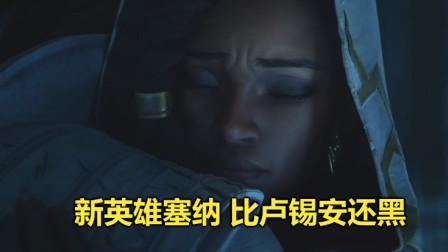 LOL:新英雄赛娜太无敌,大招能反弹任何技能,长得比卢锡安还黑