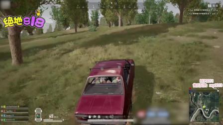 绝地求生:蓝战非,开车送人头