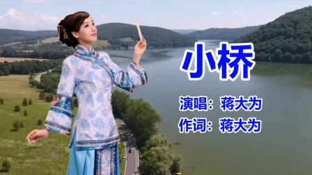 蒋大为《小桥》经典老歌_民歌