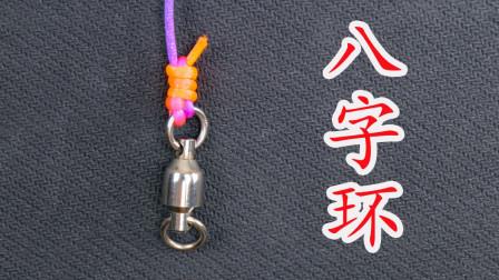加强型的主线连接八字环结,钓大鱼很牢固不切线,钓鱼高手都在用