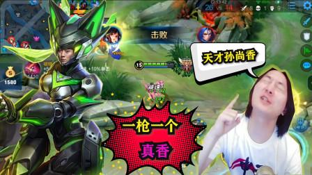 张大仙被孙尚香坑了之后,大仙愤怒的掏出了孙尚香,一枪一个!
