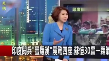 看哈台湾媒体是如何评论印度阅兵的,真的忍不住想笑。
