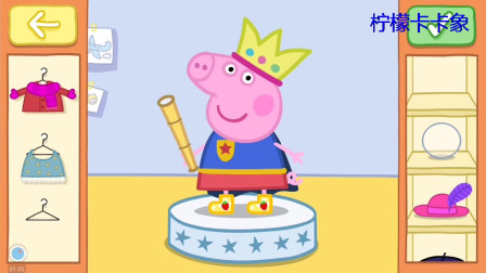 戴上皇冠的小猪佩奇像个小王子吗》稻田种出小猪佩奇游戏