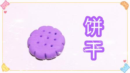 小朋友一学就会的粘土手工课,30秒就能做好粘土饼干