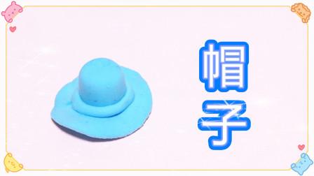 粘土必学课,特别简单好学的粘土帽子,新手必备的教程