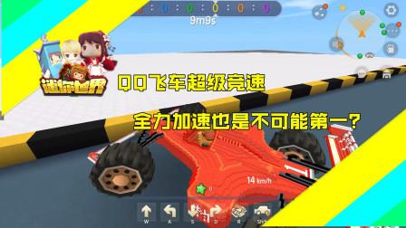 迷你世界 QQ飞车超级竞速 全力加速也是不可能第一?