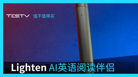 Lighten AI英语伴侣【值不值得买第381期】