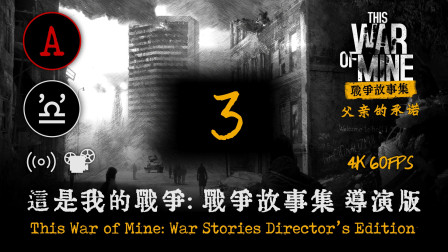 【4K/60FPS】这是我的战争·战争故事集(导演版) 父亲的承诺 第三天: 哥哥尝试夺取亚当的女儿,两者关系恶化
