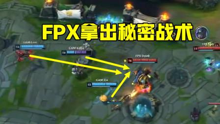 S9总决赛:中国队为了拿到小组第一名,首次祭出秘密战术,1人追着5人打