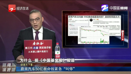 """新闻深呼吸 蔚来汽车50亿救命钱紧急""""叫停"""""""