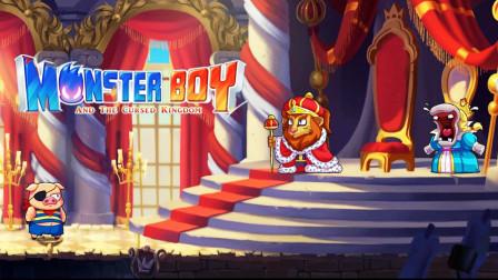 【小握解说】皇后中咒变成了河马《怪物男孩与被诅咒的王国》第23期