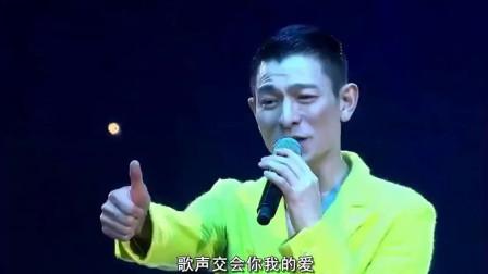 刘德华演唱会《掌声响起来》超好听堪称经典中的经典