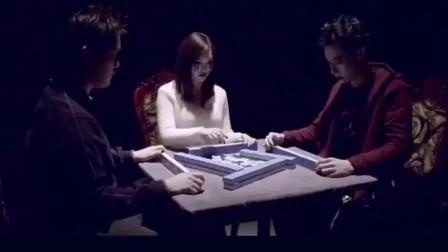 恐怖电影+三个厉鬼在打麻将+男子想去凑一手+这是有多想打麻将啊~