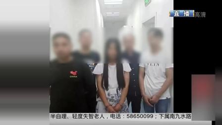 """失足女小""""账本""""藏玄机 警方顺线抓获14人"""