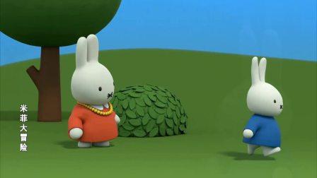 米菲大冒险:米菲和爸爸妈妈把羊赶到了一起,小羊却又跑了!