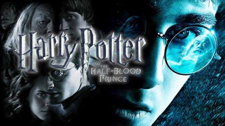 【文曰小强】我和伏地魔不得不说的二三事,速读原著《哈利·波特与混血王子》
