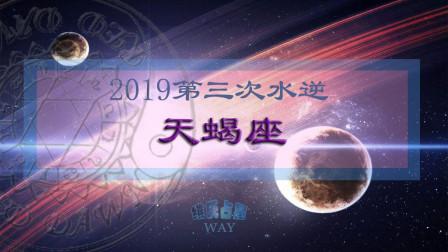2019年第三次水逆期间天蝎座注意事项