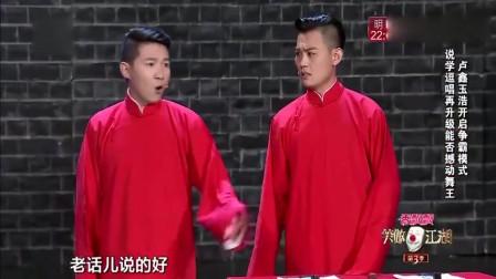 卢鑫模仿小沈阳小品《不差钱》,玉浩-你这还能说相声吗?